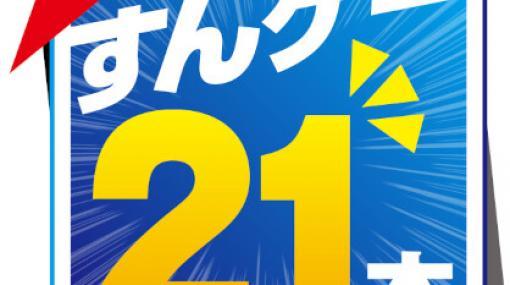 """""""すんゲー21本、""""に人気ステルスアクションゲーム『HITMAN3(ヒットマン3)』が追加"""