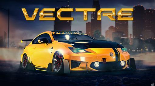 「GTAオンライン」新たな車両「エンペラー ベクター」が追加!ロストMCを討伐する強盗ミッションも登場