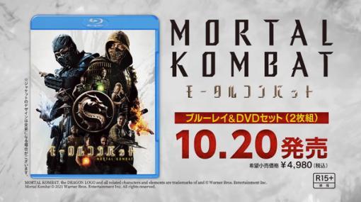 実写映画版「モータルコンバット」ブルーレイ&DVD発売決定! ダウンロード先行販売は近日スタート