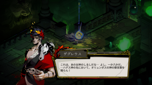 ギリシャ神話ローグライクACT『Hades』海外でPS/Xbox/Win10版が配信開始!Xbox/Win10版は日本語にも対応