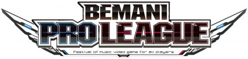 BEMANI PRO LEAGUE 2021 セカンドステージ7,8試合の対戦カードが公開