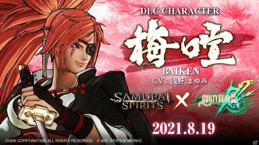 「SAMURAI SPIRITS」に「GUILTY GEAR」シリーズの梅喧が参戦!シーズンパス3のDLCキャラクターとして8月19日より配信