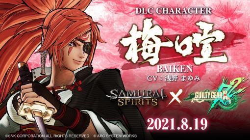 「SAMURAI SPIRITS」、「ギルティギア」シリーズの「梅喧」が参戦決定!