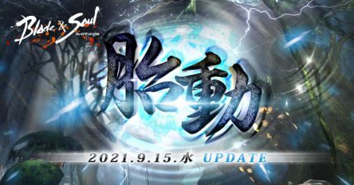 """「ブレイドアンドソウル」,最新アップデート""""胎動""""が9月15日に実装。ゲームエンジンがUnreal Engine 4へ変更"""