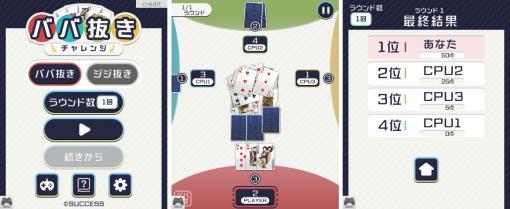 「ババ抜きチャレンジ」が大人ゲーム王国 for Yahoo! ゲーム かんたんゲームに登場