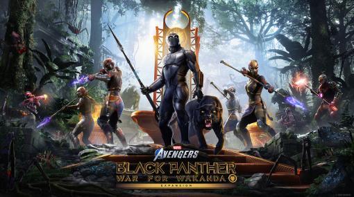 """「Marvel's Avengers」,新エキスパンション""""ワカンダの戦い""""が配信開始"""
