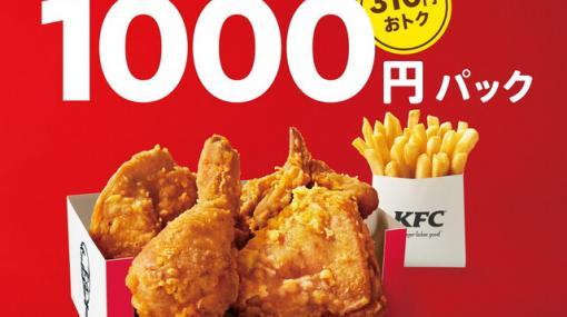 ケンタッキー、お得な1000円パックと1500円パックが期間限定で販売