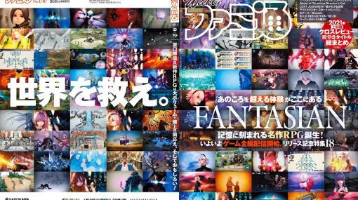『ファンタジアン』完成記念の表紙&巻頭特集号! 坂口博信氏による完全新作RPGの魅力を、攻略解説やインタビュー、マンガで徹底紹介【先出し週刊ファミ通】