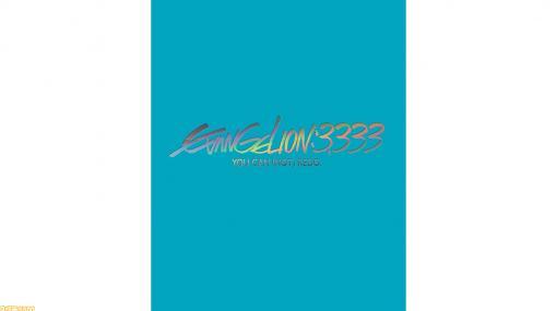 『ヱヴァンゲリヲン新劇場版:Q EVANGELION:3.333』が8月25日に発売。特典のメイキング映像を先行公開