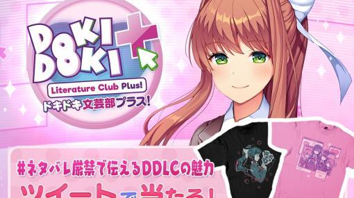 『ドキドキ文芸部プラス!』の魅力をネタバレ厳禁で伝えるキャンペーンが開催。抽選でキャラクターTシャツをゲットしよう!
