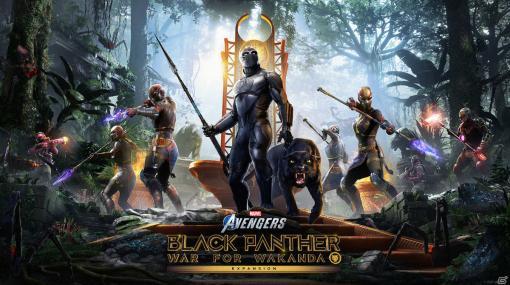 「Marvel's Avengers」プレイアブルヒーロー「ブラックパンサー」が登場!エキスパンション「ワカンダの戦い」が配信