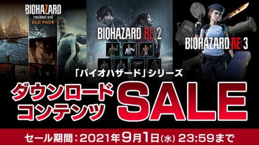 「バイオハザード」シリーズのDLCセールがPS Storeで開催。「バイオハザード RE:3」など,シリーズ作品のDLCが2000円以下に