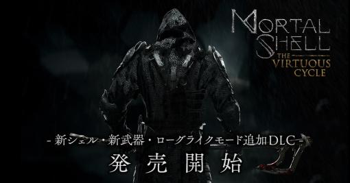 "PS5/PS4「Mortal Shell」にローグライクモードなどを追加するDLC第2弾""The Virtuous Cycle""がリリース。8月23日16:00までは無料に"