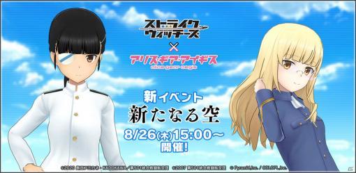 「アリス・ギア・アイギス」TVアニメ「ストライクウィッチーズ」との新たなコラボイベントが8月26日より実施!