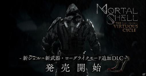 「Mortal Shell」の追加DLC第2弾「The Virtuous Cycle」が配信開始!ローグライクモードや新シェル、新武器などを追加