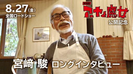 【宮﨑駿ロングインタビュー】『劇場版 アーヤと魔女』8/27公開記念