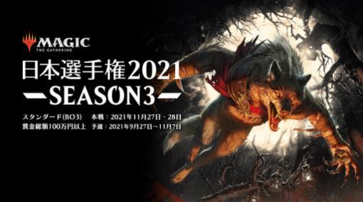 """「マジック:ザ・ギャザリング」の""""日本選手権2021 SEASON3""""が9月27日から開催"""
