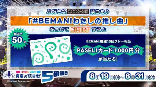 開催中の「BEMANI2021真夏の歌合戦5番勝負」でPASELIカードが抽選で当たるキャンペーンを実施