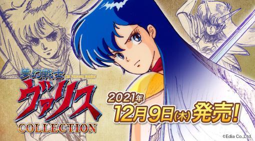 Switch「夢幻戦士ヴァリスCOLLECTION」パッケージ版は12月9日発売へ。PCエンジン版の夢幻戦士ヴァリスI〜IIIがSwitchで復刻