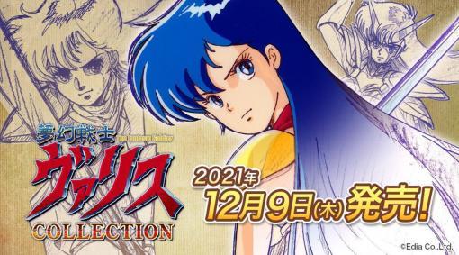 横スク美少女アクション『夢幻戦士ヴァリスCOLLECTION』Nintendo Switch向けパッケージ版が12月9日に発売決定。PCエンジン版初期3作を復刻