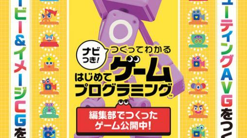 【電撃Nintendo】『ナビつき! つくってわかる はじめてゲームプログラミング』より高度なテクニックを伝授!