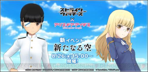 『アリスギア』×『ストライクウィッチーズ』コラボは8月26日15時より!