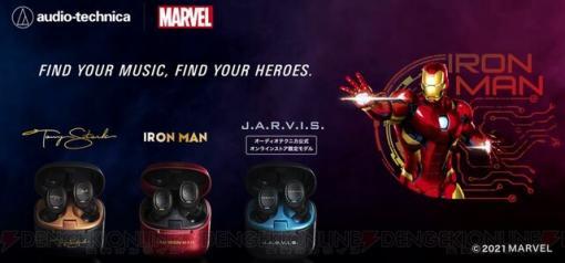 『アイアンマン』ファンの心くすぐるワイヤレスイヤホンが数量限定で発売