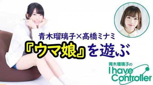 『ウマ娘』を青木瑠璃子と高橋ミナミがいっしょに遊ぶ生放送【青木瑠璃子のアイコン2021年8月23日】