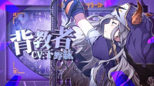 Switch「イースIX -Monstrum NOX-」背教者(CV:下野紘)のキャラクター紹介映像が公開!