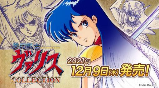 Switch「夢幻戦士ヴァリスCOLLECTION」12月9日発売決定!PCエンジン版「夢幻戦士ヴァリス」、「ヴァリスII」、「ヴァリスIII」が復刻