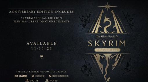 『The Elder Scrolls V: Skyrim Anniversary Edition』海外向けに11月11日発売決定!様々なコンテンツ500点以上を収録した完全版