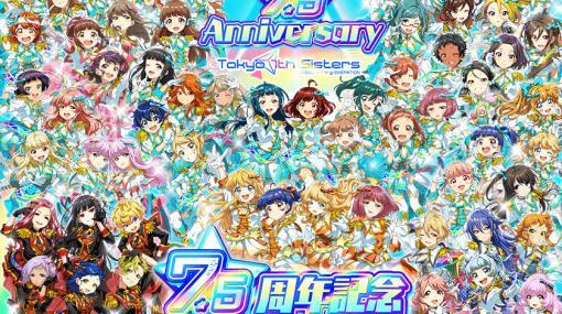 「Tokyo 7th シスターズ」,7.5周年記念大型アップデートを実施。新人支配人応援キャンペーンがリニューアル