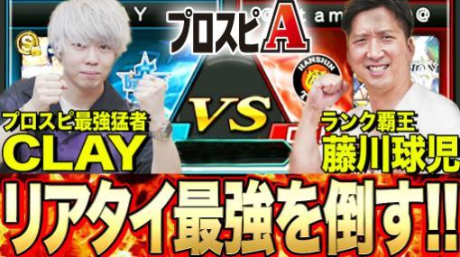 藤川球児氏の公式YouTubeチャンネルで「プロ野球スピリッツA」の対戦企画が本日配信