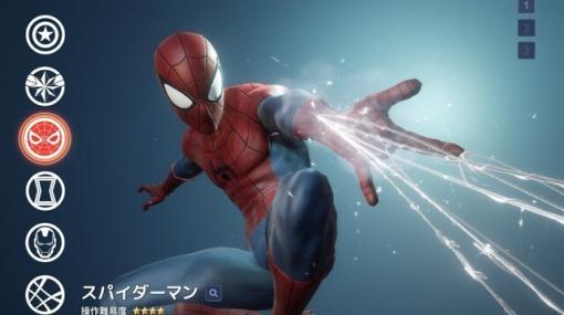 『マーベル・フューチャーレボリューション』レビュー。スパイダーマンやアイアンマンを触った感想は?