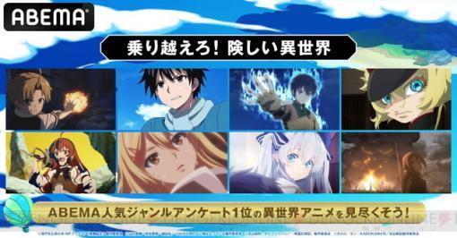 『無職転生』『幼女戦記』など異世界アニメが一挙配信決定!