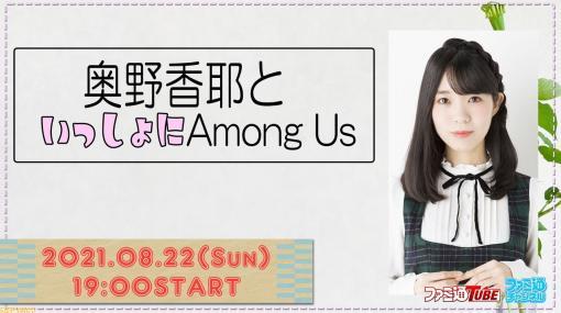 『奥野香耶といっしょにAmong Us』(8月22日配信)番組配信中止のお知らせ