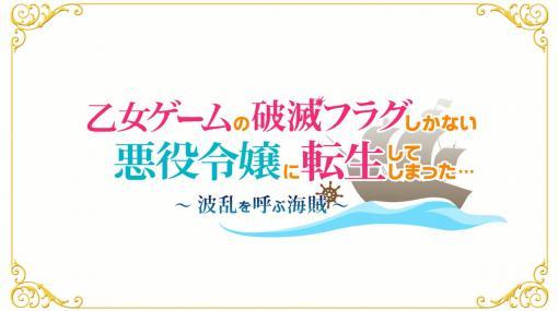 Switch「乙女ゲームの破滅フラグしかない悪役令嬢に転生してしまった… ~波乱を呼ぶ海賊~」のオープニングムービー公開!