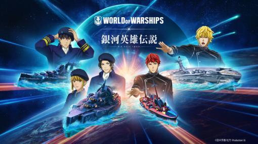 『World of Warships』×「銀英伝 Die Neue These」期間限定コラボが開始―大海原の歴史がまた1ページ……