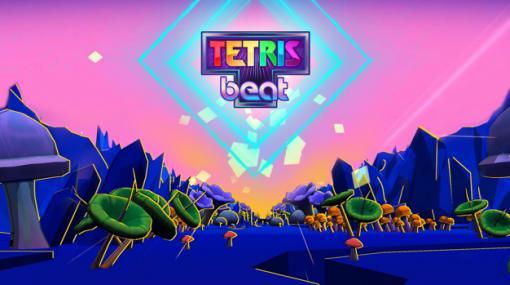 パズル×音ゲー「Tetris Beat(テトリス ビート)」がApple Arcadeで配信中。アリソン・ワンダーランドさんらの独占楽曲でTスピン