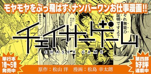 【松山洋氏 享年47歳 ゲーム業界お仕事マンガ】『チェイサーゲーム』第53話 チェイサーゲーム(1)