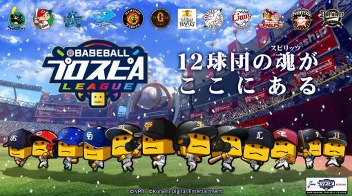 「プロ野球スピリッツA」,12球団のスピリーグ監督が決定。球団代表決定戦と球団ファン応援感謝企画の詳細も公開