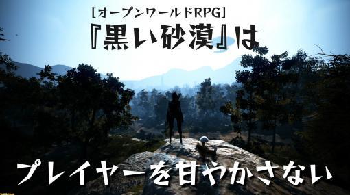 『黒い砂漠』骨太なオープンワールドに浸ろう。PS4版2周年を機に、ソロRPGからオンラインRPGに変貌する大作の魅力を再確認。真に魅力的なゲームはプレイヤーを甘やかさない