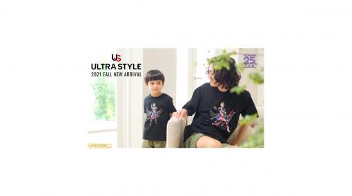 """『ウルトラマン』がモチーフのファッションブランド""""ULTRA STYLE""""より『ウルトラマントリガー』のTシャツが登場。親子でコーディネートを楽しめる夏にぴったりなデザイン"""