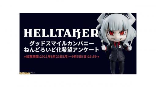 『Helltaker(ヘルテイカー)』ねんどろいど化希望アンケートが開催中。商品化してほしい推しの悪魔っ娘に投票しよう