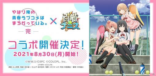 「白猫テニス」TVアニメ「やはり俺の青春ラブコメはまちがっている。完」とのコラボイベントが8月30日より実施!