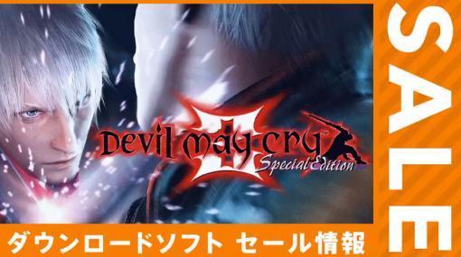 「デビル メイ クライ」シリーズ3作品が990円に! ニンテンドーeショップ、新たに7タイトルをセール対象に追加