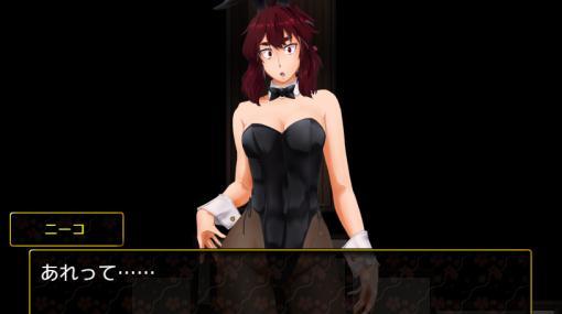 バニーガール姿の少女と助手の少年がからくり屋敷に挑む脱出・探索ノベルゲーム『兎に角はない。2ポイントコンバージョン』が無料で配信開始
