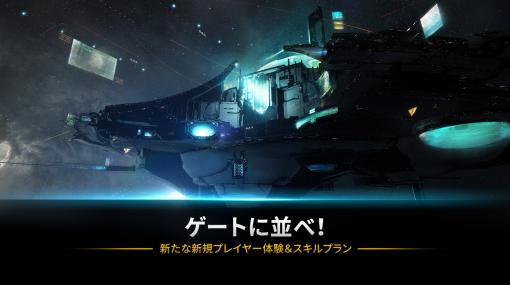 「EVE Online」,新規プレイヤー向けガイドコンテンツとスキルシステムがアップデート