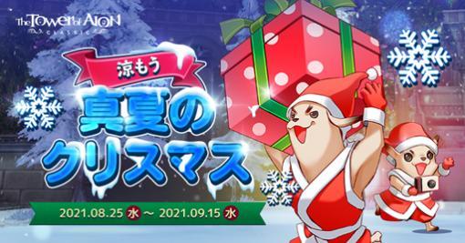 """「タワー オブ アイオン」,イベント真夏のクリスマス""""が開催。全9種類の形状加工用武器が販売中"""