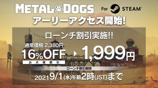 """「METAL DOGS」Steam早期アクセスは本日12時開始予定。1週間は""""お犬様割引""""の16%オフで入手可能"""